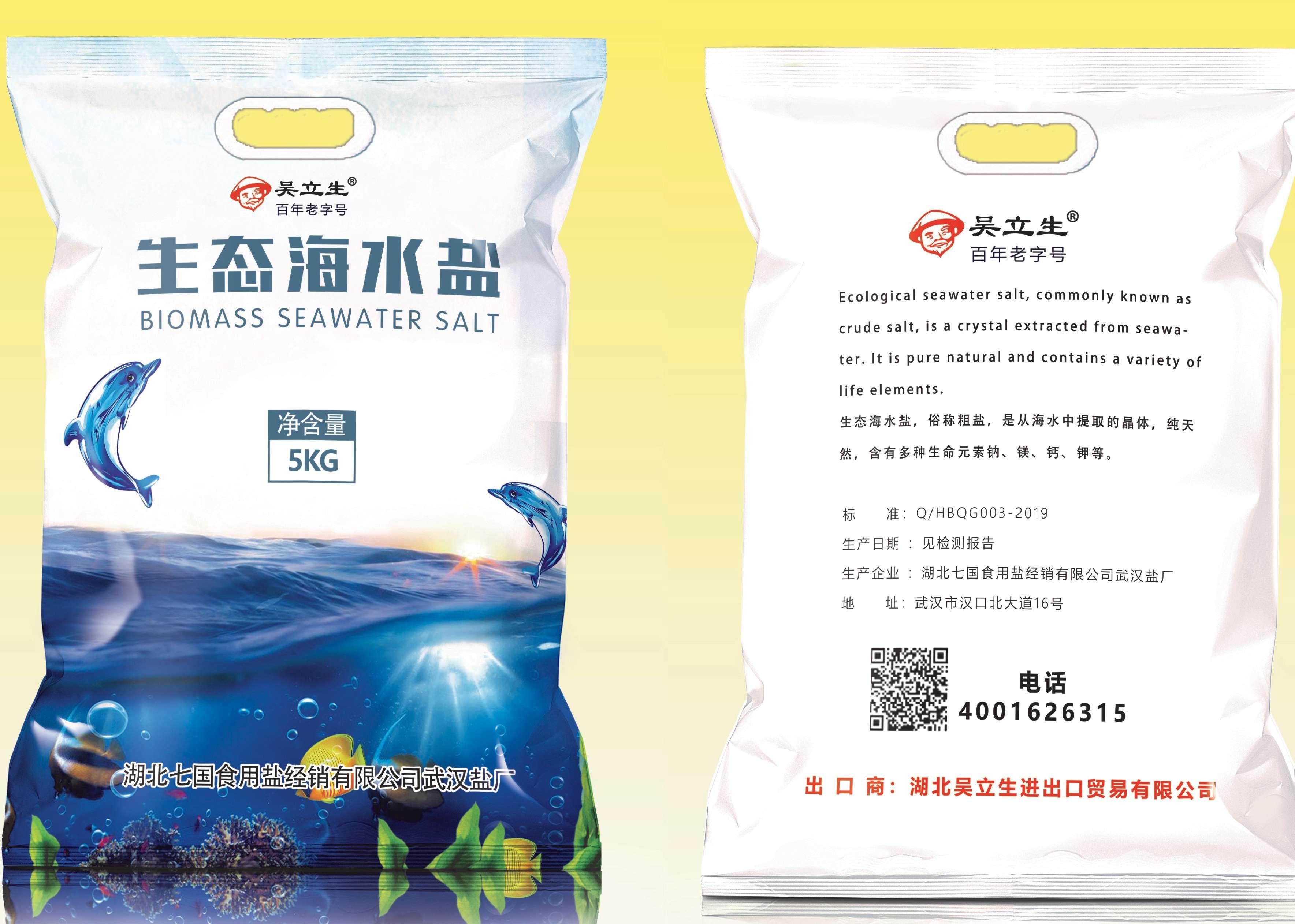生态海水盐2.jpg